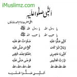 An Nabi Sallu Alai - Lyrics 1 of 8