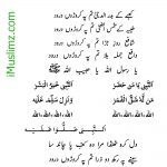 An Nabi Sallu Alai - Lyrics 2 of 8