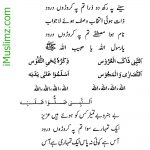 An Nabi Sallu Alai - Lyrics 3 of 8