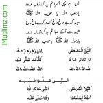 An Nabi Sallu Alai - Lyrics 4 of 8
