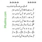 An Nabi Sallu Alai - Lyrics 5 of 8