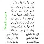An Nabi Sallu Alai - Lyrics 6 of 8
