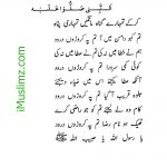 An Nabi Sallu Alai - Lyrics 7 of 8