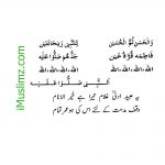 An Nabi Sallu Alai - Lyrics 8 of 8