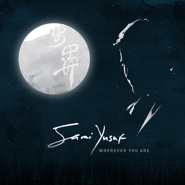 Sami Yusuf - Wherever You Are